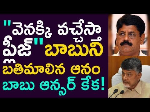 """ Please I Will Come Back "" Annam Asking Chandrababu !! Babu ExtraOrdinary Reply  !! 