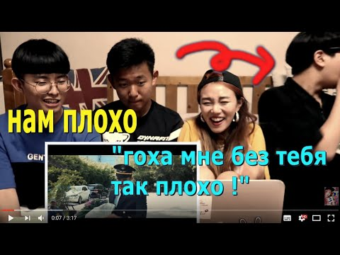 """Реакция корейцев на """"Гоха мне без тебя так плохо"""" из фильма Брак или Брат"""