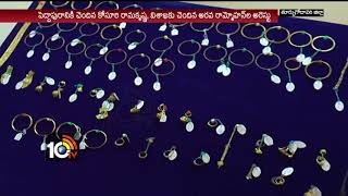 Sheelam Anil kumar Gang Arrested And take over 2kg Gold | East Godavari
