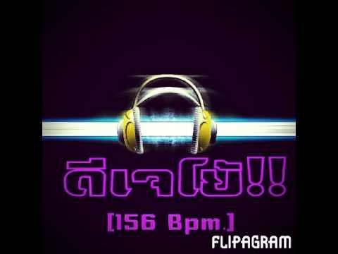 แดนซ์ บาลาเบเล [DJ YO REMIX 156bpm.]