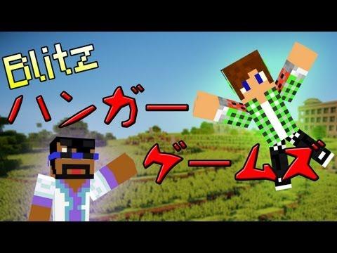 【Minecraft】Blitzハンガーゲームズミニゲーム