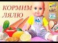 мультик для детей от года кормим лялю mp3