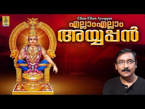 Ayyappa Devotional songs sung by Ganesh Sundaram | Ellam Ellam Ayyappan Jukebox