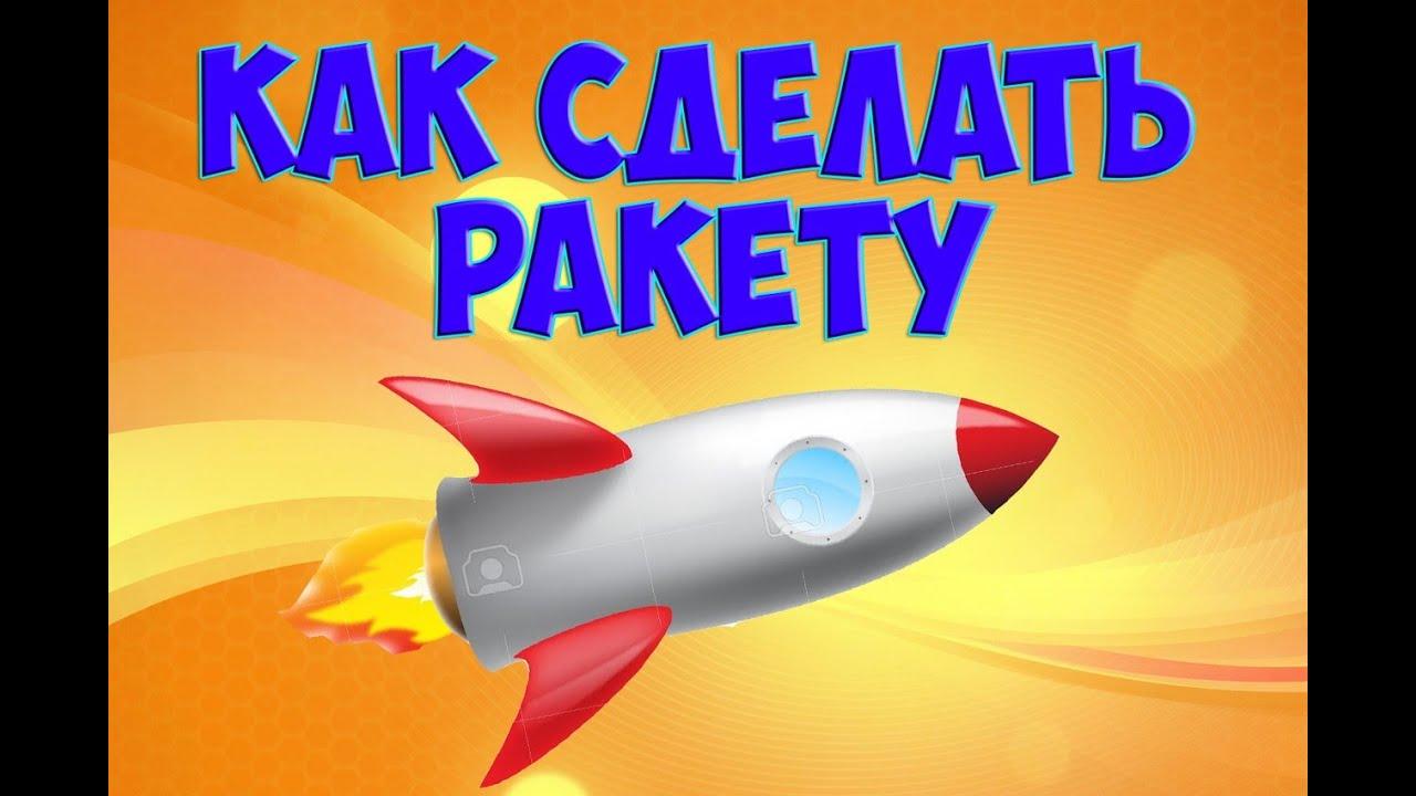 Как сделать ракету из соды и уксуса