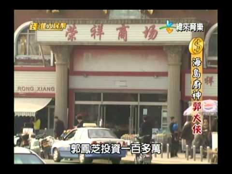 錢進人民幣-20140116 海島女版郭大俠 一身廚藝寫傳奇