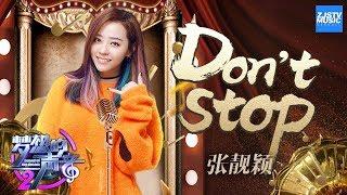 [ CLIP ] 张靓颖《Don't Stop》《梦想的声音2》EP.12 20180119 /浙江卫视官方HD/