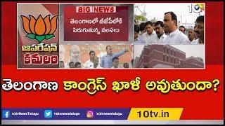BJP Targets Telangana : Huge Senior Congress Leaders To Join in BJP Party Soon  News