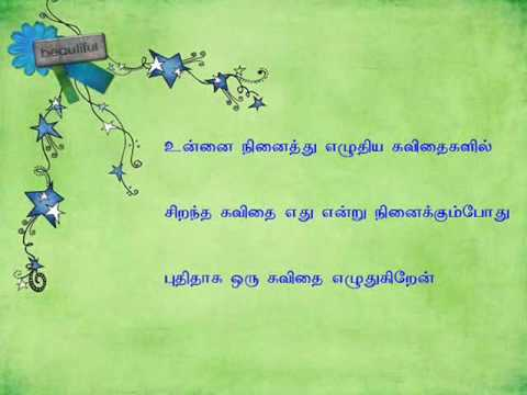 tamil poets poetry Famous short tamil poems short tamil poetry by famous poets a collection of the all-time best tamil short poems.