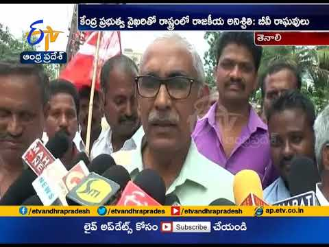 All political parties join hands for AP special Status | B V Raghavulu
