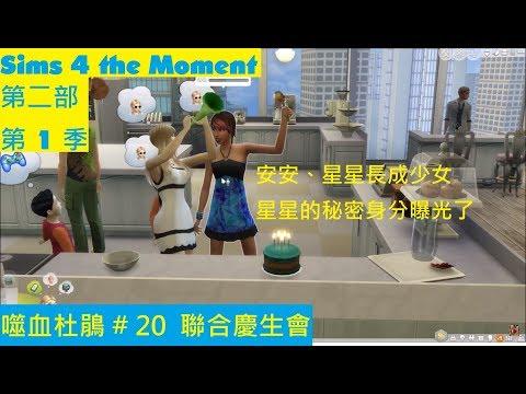 「噬血杜鵑_第一戶」20: 安安、星星長成青少女了~│(The Sims 4_模擬市民4)