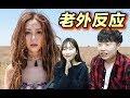 """韩国人听完邓紫棋的新歌""""倒数"""",人又漂亮声音又好听【韩叔TV】"""