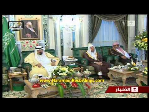 Imams Makkah video