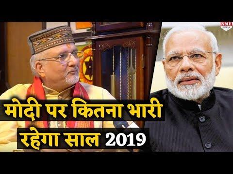 Astrologer Santbetra Ashoka की भविष्यवाणी, 2019 में PM Modi को इन लोगों से बड़ा खतरा