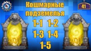 Игра битва замков прохождение кошмарного подземелья 1 5