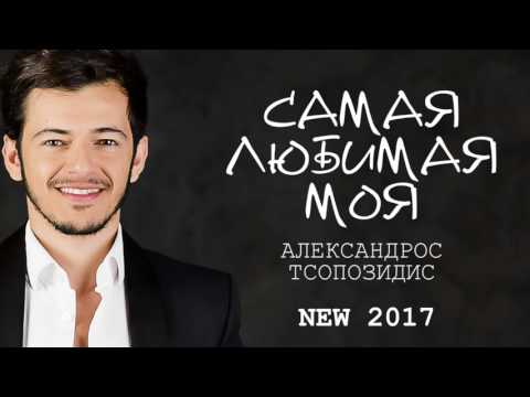 Александрос Тсопозидис - Самая любимая моя / ПРЕМЬЕРА 2017
