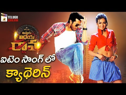 Catherine Item Song in Vinaya Vidheya Rama Movie | Ram Charan | Kiara Advani | DSP | Telugu Cinema
