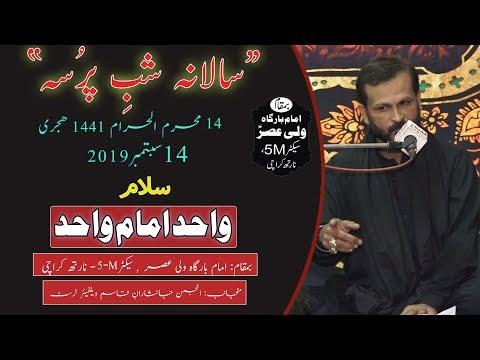 Salaam | Wahid Imam Wahid | Shab-e-Pursa - 14th Muharram 1441/2019 - Karachi
