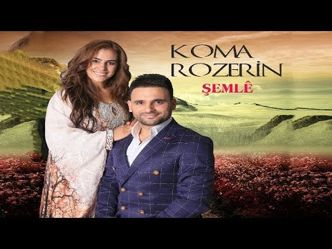 Koma Rozerin - Were Keçe Were Kurdısh Musıc