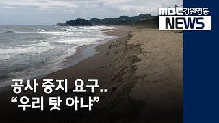 """투R]발전소 주변 침식 민원에 """"우리 탓 아냐"""""""