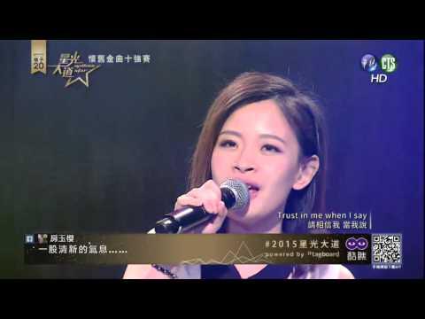 陳虹竹-Can't take my eyes off you