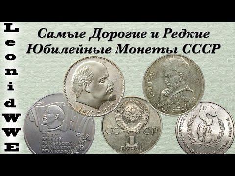 Самые Дорогие и Редкие Юбилейные Монеты СССР