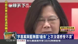 LIVE直播「蔡英文的反擊」 批朱矇眼沒勇氣