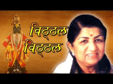 Vithala Vithala - Sung by Lata Mangeshkar - Marathi Devotional...