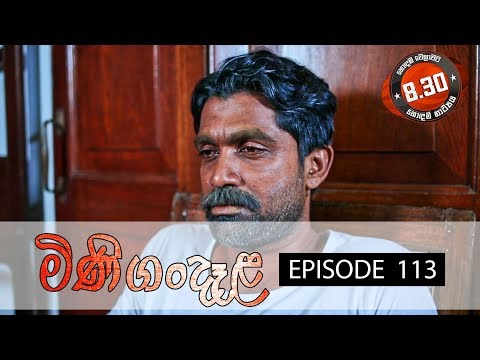 Minigandela | Episode 113 | Sirasa TV 20th November 2018 [HD]
