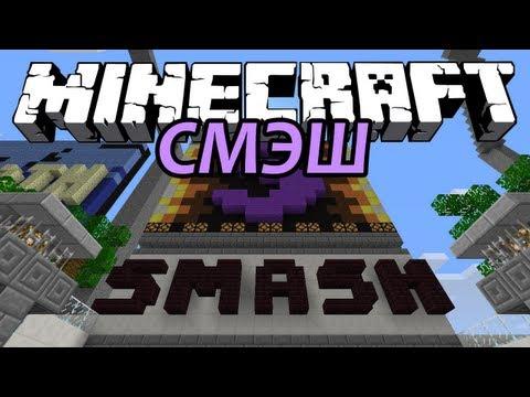 СМЭШ - Minecraft (Мини-Игра)