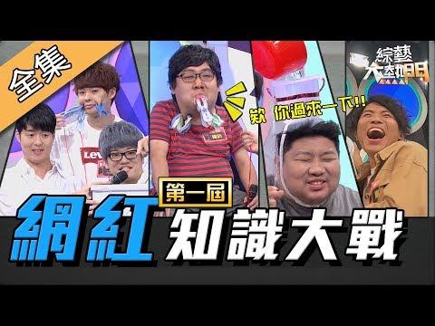 台綜-綜藝大熱門-20191021 你不會答題你要先講!第一屆YouTuber網紅知識大戰!!