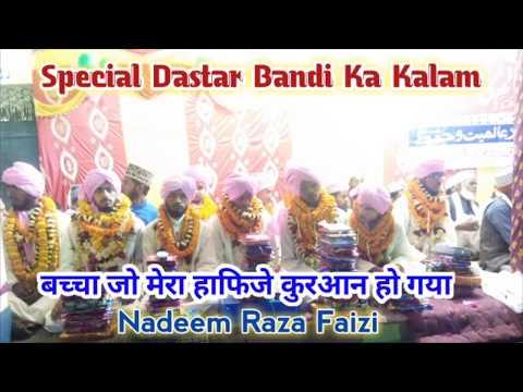 Nadeem Raza Faizi Madupuri ~ Special Dastar Bandi Ka Kalam ~ बच्चा जो मेरा हाफिजे कुरआन हो गया