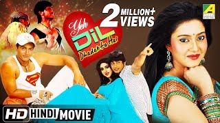 download lagu Yeh Dil Dhadakta Hai  New Hindi Movie 2017 gratis