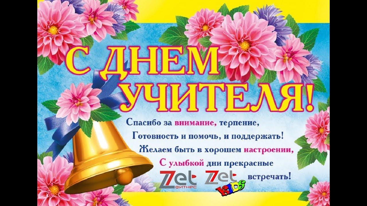 Музыкальная открытка поздравление с днем учителя 78