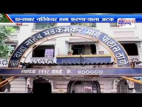 Attack on dance bar girl in mumbai
