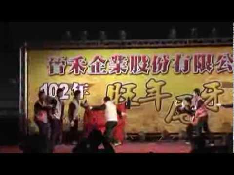 2014.1.28晉禾企業尾牙活動(外勞表演:舞曲進化混音版)