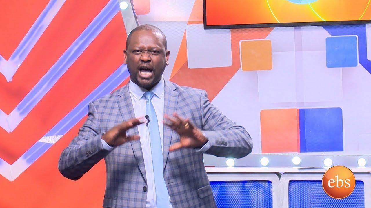 EBS TV Program Yebeteseb Chewata Season 4 - EP 10