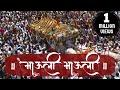 Tribute to MAULI | Pandharpur Wari 2019 | Pndharpur Yatra 2019 | Pune Alandi Palkhi Sohala thumbnail