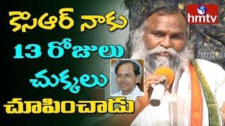 కెసిఆర్ నాకు 13 రోజులు చుక్కలు చూపించాడు - Jagga Reddy - Jagga Reddy Press Meet After Bail - hmtv - netivaarthalu.com