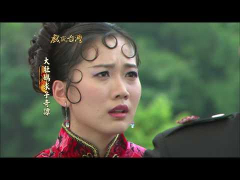 台劇-戲說台灣-大肚媽求子奇譚-EP 01