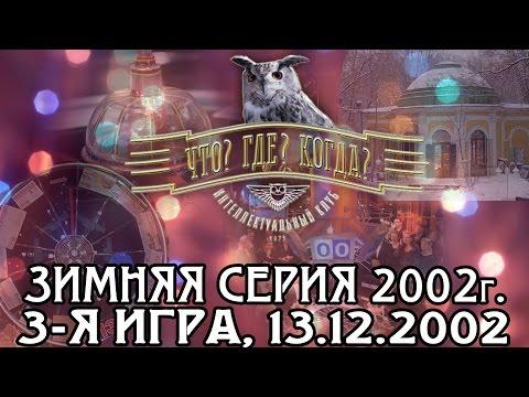 Что? Где? Когда? Зимняя серия 2002г., 3-я игра от 13.12.2002 (интеллектуальная игра)