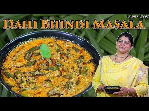Dahi Bhindi Masala | दही भिंडी मसाला | How to make Dahi Bhindi Masala at home
