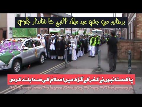 Naat - Eid Milad-un-Nabi jaloos in Derby, England, on Sunday 6th of Feb 2011