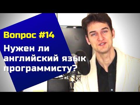 Нужен ли программисту английский язык? — Вопросы и ответы #14
