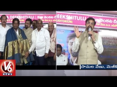 Ananda Lahari Honored Magician Samala Venu At Sri Thyagaraya Gana Sabha | Hyderabad | V6 News