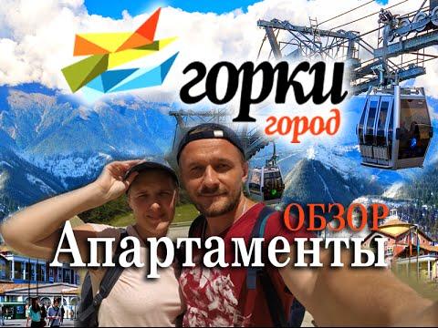 ГОРКИ ГОРОД. Красная поляна, обзор Горки Город | Gorky gorod