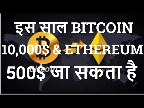 इस  साल  Bitcoin 10,000$  and  Ethereum 500$  जा  सकता  है  By Global Rashid in Hindi/Urdu
