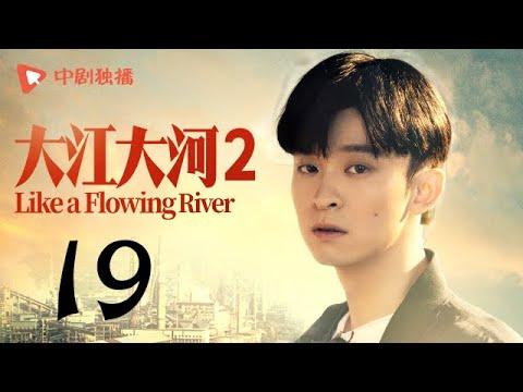 陸劇-大江大河S2-EP 19