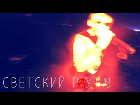"""СВЕТСКИЙ РАУТ #3. """"Краснодар - Ростов-на-Дону"""""""