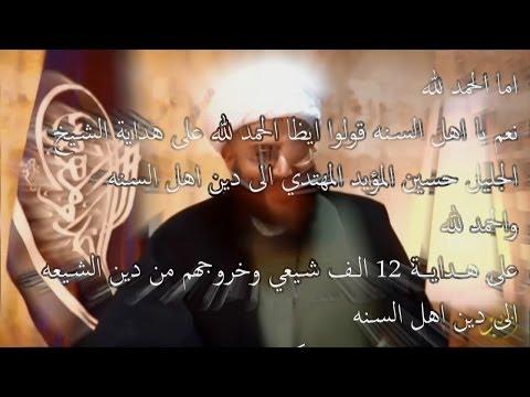 ياسر الحبيب يا عباد الله ادركوا الشيعة تسننوا ؟! تسنن 12 الف شيعي في ايران الى دين اهل السنة
