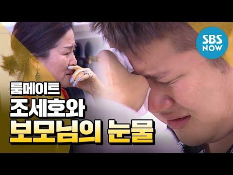 SBS [룸메이트] - 조세호 부모님의 방문 그리고 눈물